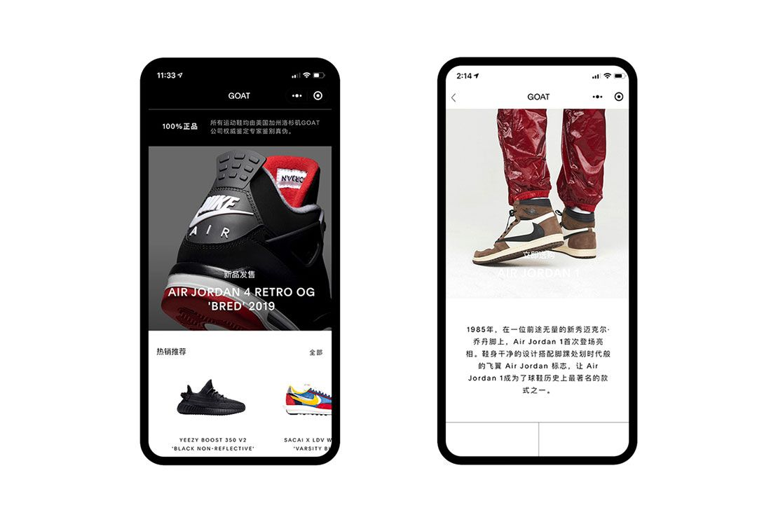 Goat Sneaker App China Launch Wechat Mini 1