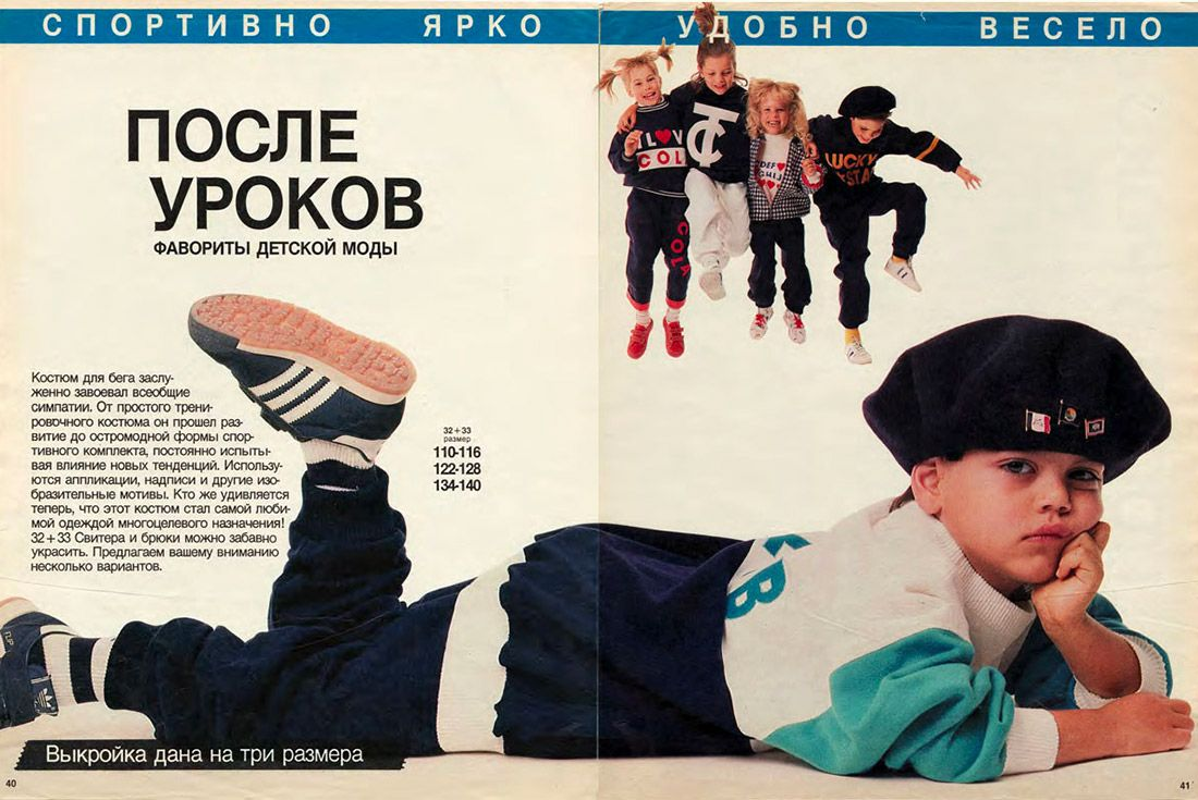 Shoes That Defined Soviet Russia