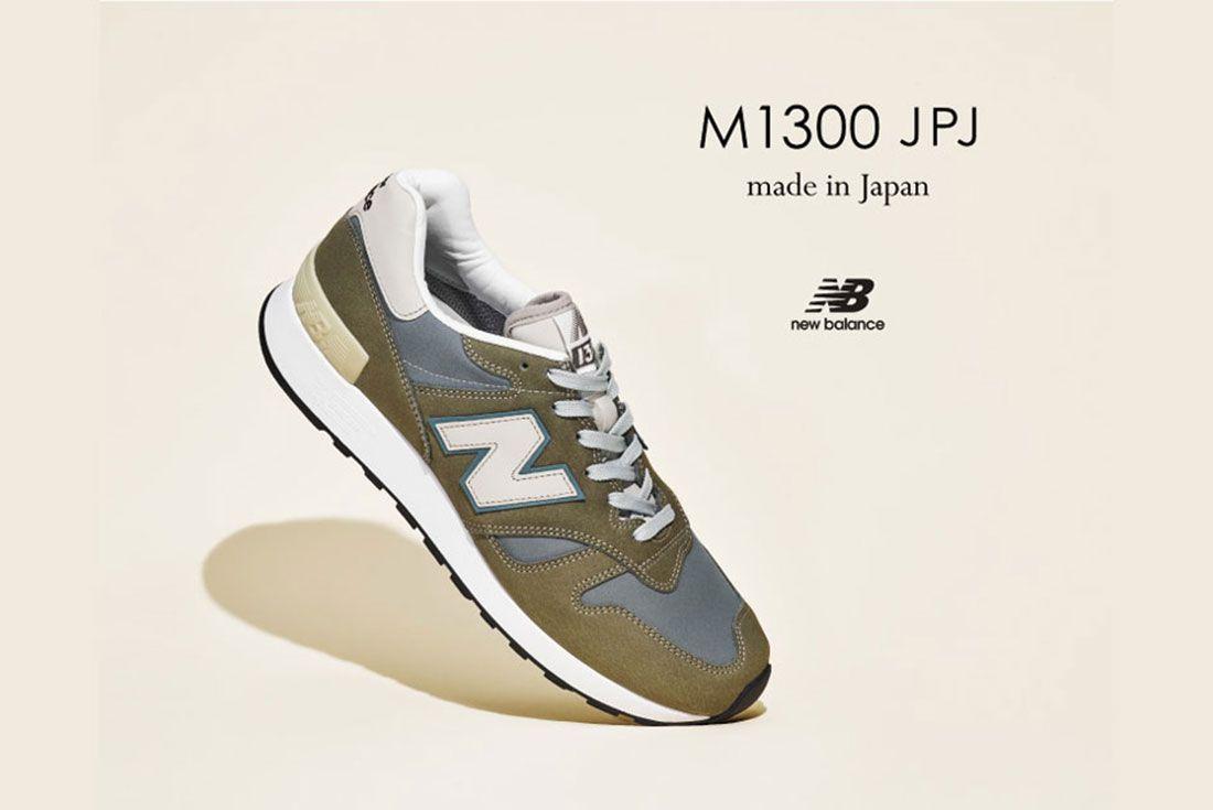 New Balance 1300 Made in Japan M1300JPJ