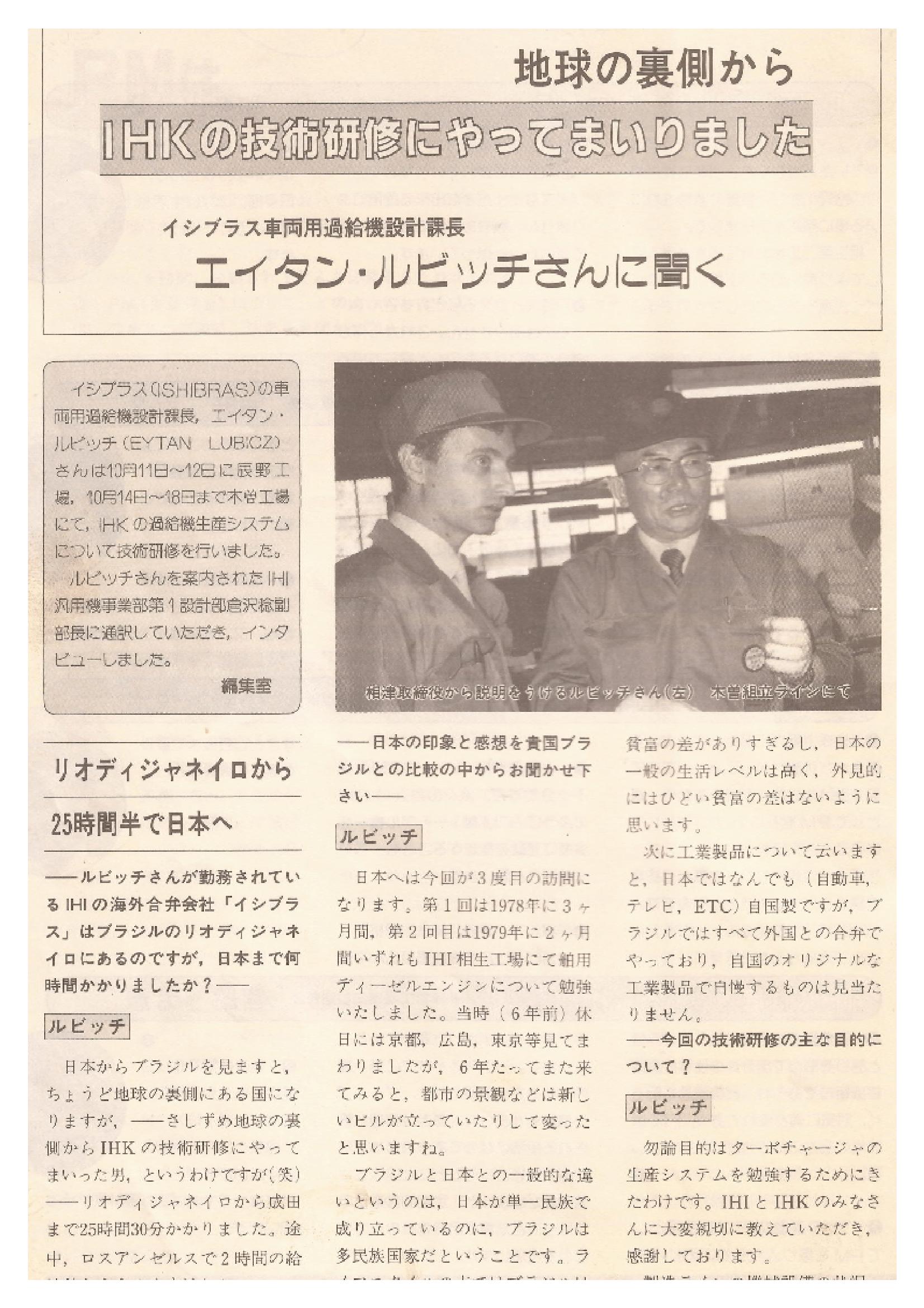 Eytan visita a fabrica de turbos IHI em 1985