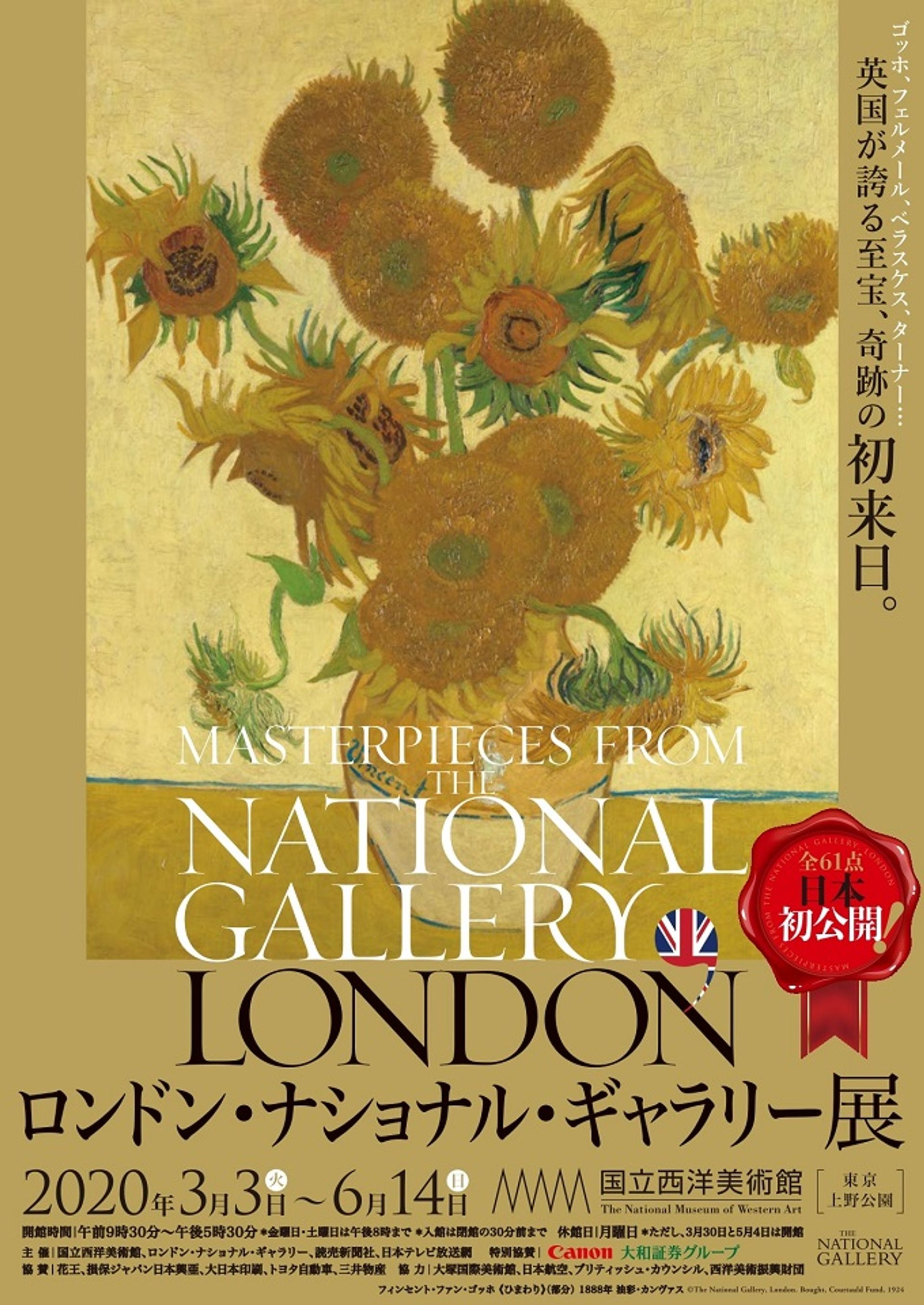 Advertising poster for Masterpieces from the National Gallery, London at Tokyo's National Museum of Western Art, 2020