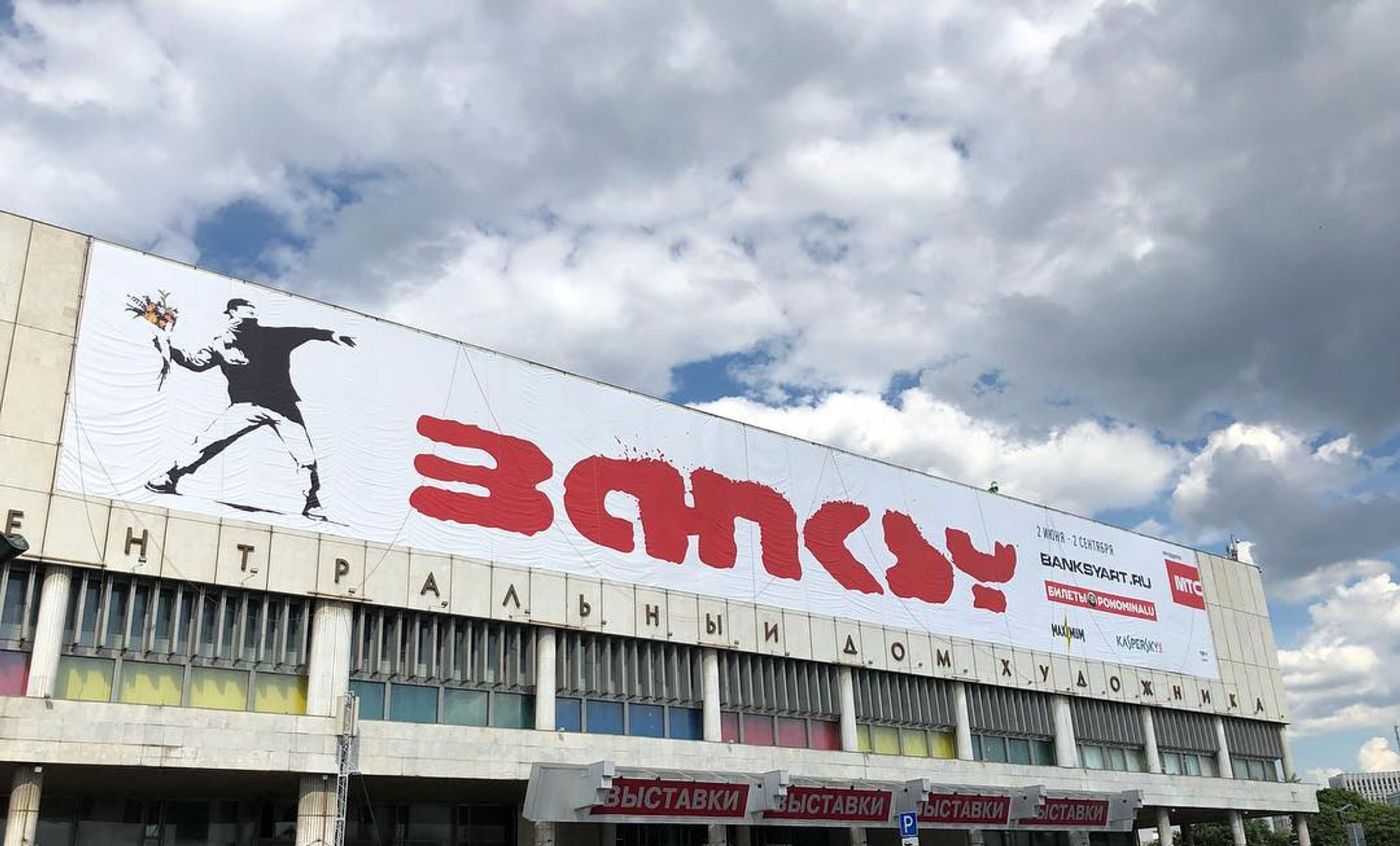 Genius or Vandal? It's Up to You, an exhibition of Banksy's work, is on view in Moscow until 2 September and then travels to St Petersburg Courtesy of IQ Art Management Corporation