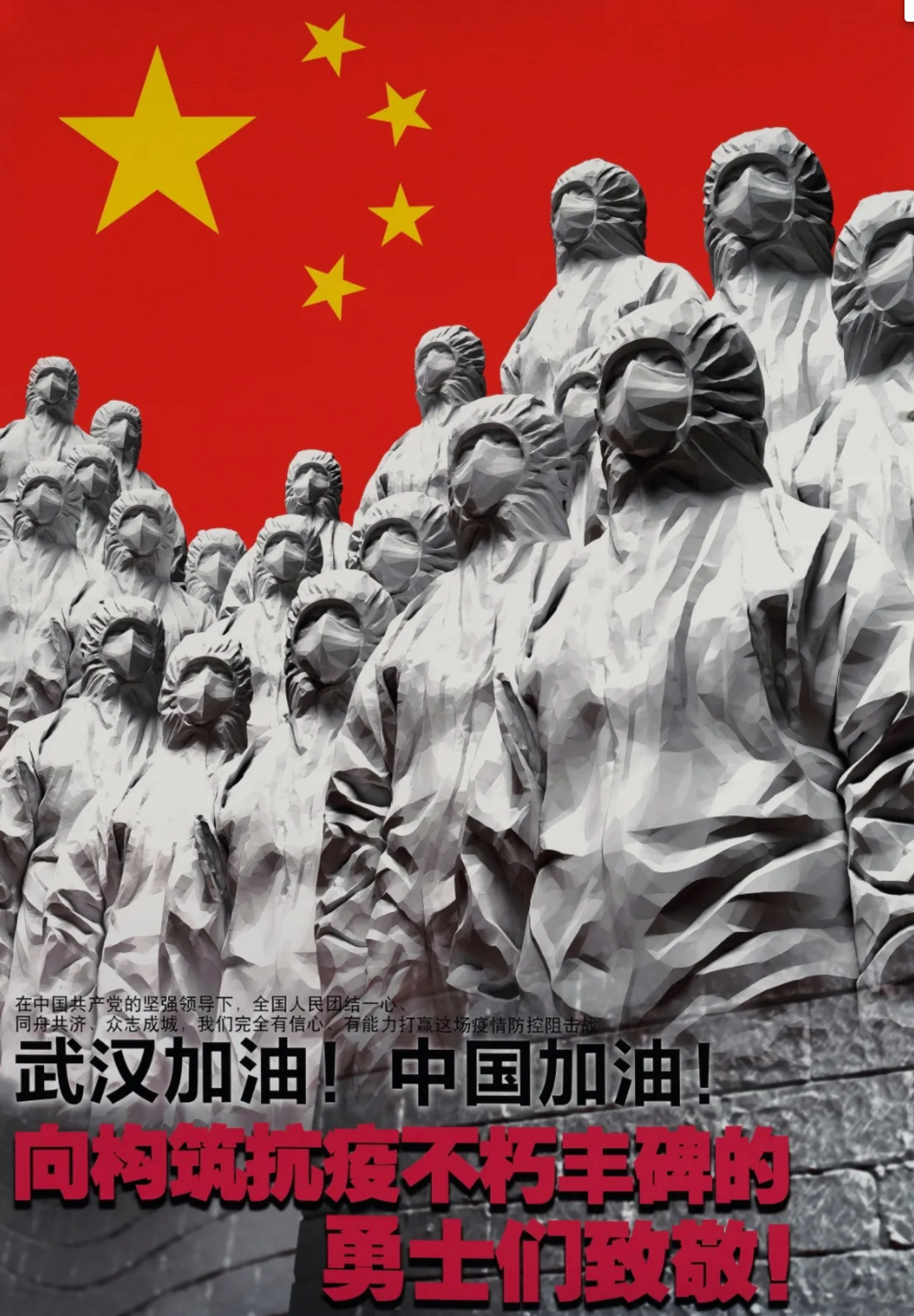 Immortal Monument, a poster by Guo Xianlu, Deng Qiang and Wu Linhua © National Museum of China