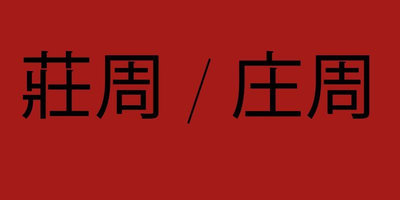 莊周 / 庄周, Zhuāng Zhōu