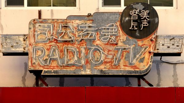 A vintage asian radio sign