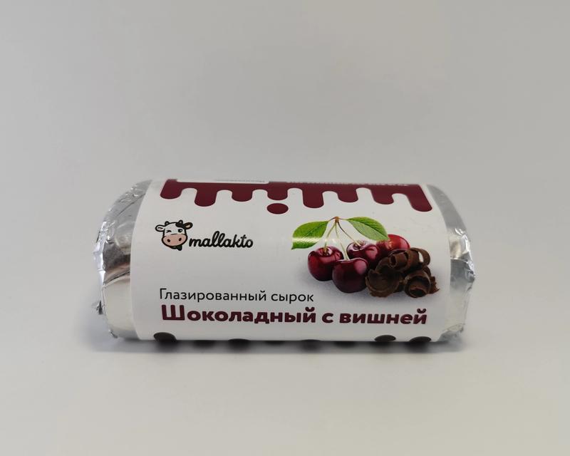 Глазированный сырок шоколадный с вишней