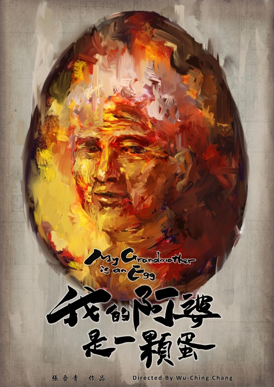 Wu-Ching Chang's My Grandmother is an Egg