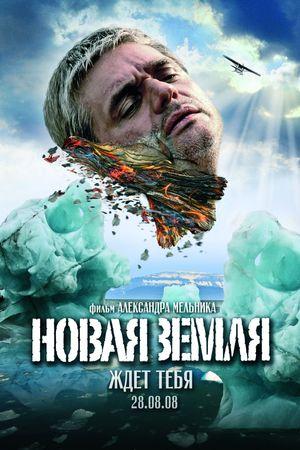 Terra Nova Movie poster