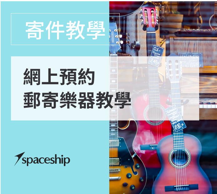 【寄件教學】網上預約郵寄樂器教學 - Spaceship 國際物流專家