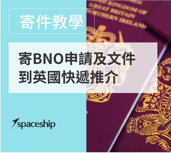 【寄件教學】 寄BNO申請文件及文件類郵件到英國快遞推介 - Spaceship 國際物流專家
