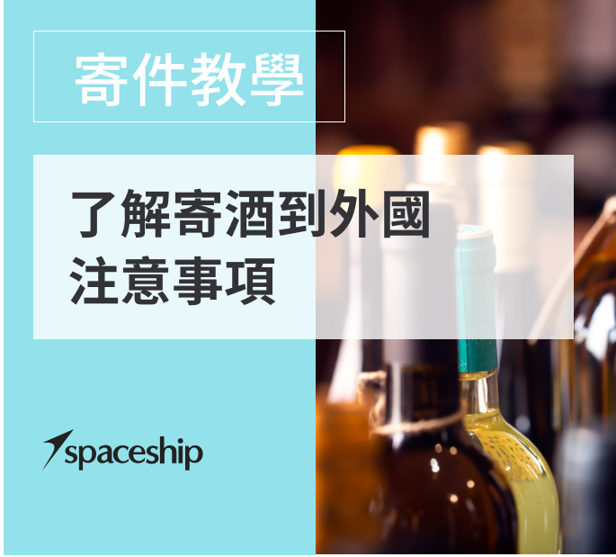 了解寄酒到外國注意事項 - Spaceship 國際物流專家