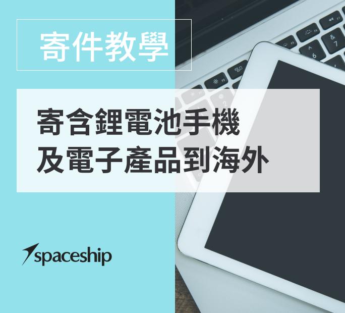【寄件教學】寄含鋰電池手機及電子產品到海外 - Spaceship 國際物流專家