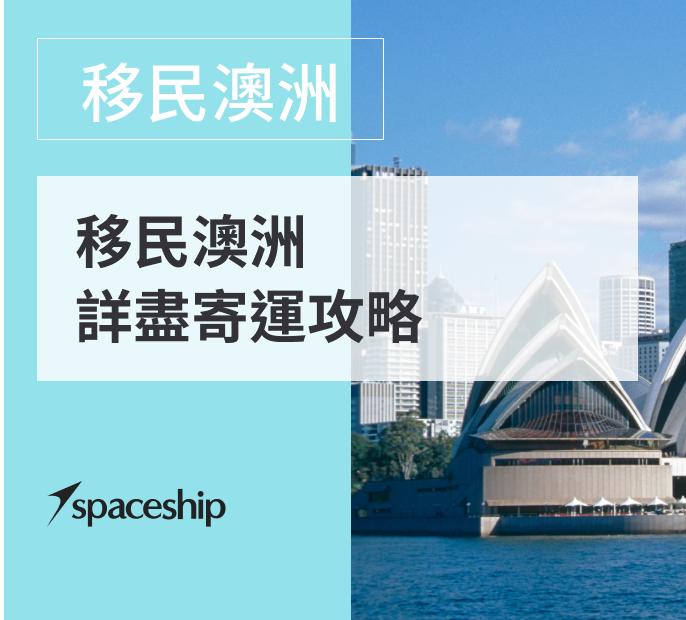 【移民澳洲】2021移民澳洲詳盡寄運攻略(附寄運免稅tips) - Spaceship國際物流專家