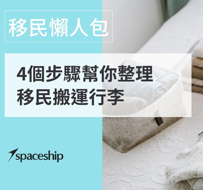 【移民懶人包】4個步驟幫你整理移民搬運行李 - Spaceship move 網上移民搬運平台