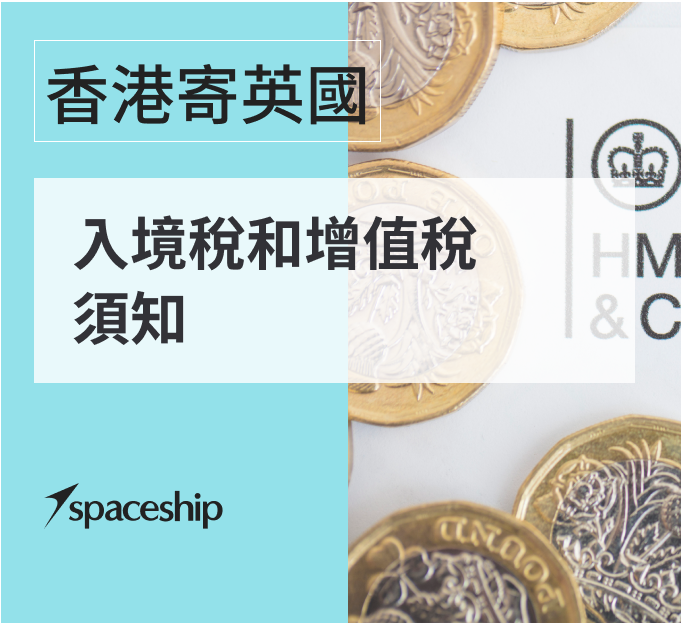 【香港寄英國】香港寄英國入境稅和增值稅須知