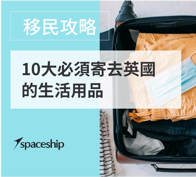 10大必須寄去英國的生活用品 - Spaceship move 網上移民搬運平台