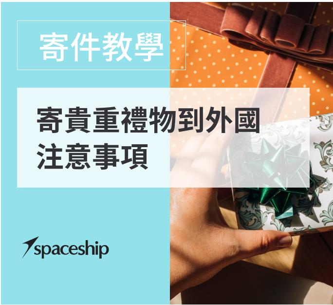 【寄件教學】寄貴重禮物到外國注意事項 - Spaceship 國際物流專家
