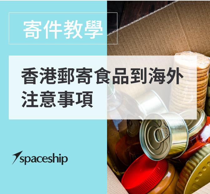【寄件教學】香港郵寄食品到海外注意事項 - Spaceship 國際物流專家