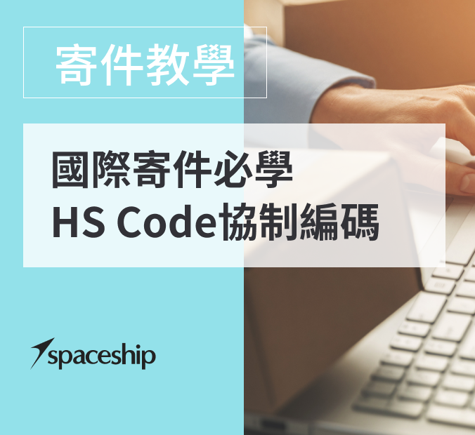 【國際寄件必學】HS Code協制編碼 - Spaceship 國際物流專家