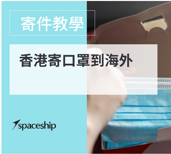 【寄件教學】香港寄口罩到海外 - Spaceship 國際物流專家