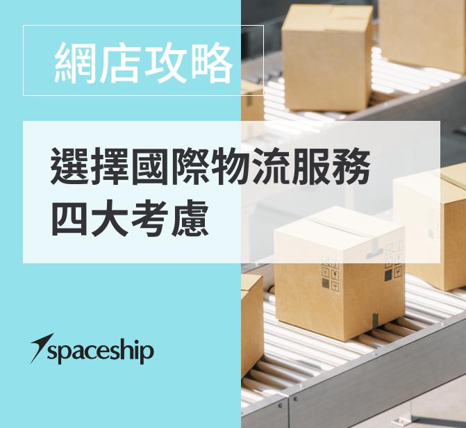 【網店創業知多啲】選擇國際物流服務四大考慮 - Spaceship 國際物流專家