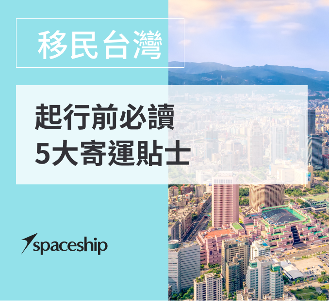 【移民台灣】移民台灣5大寄運貼士 - Spaceship 國際物流專家