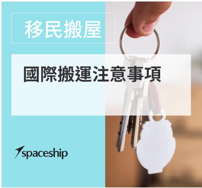 【移民搬屋】國際搬運注意事項 - Spaceship move 網上移民搬運平台