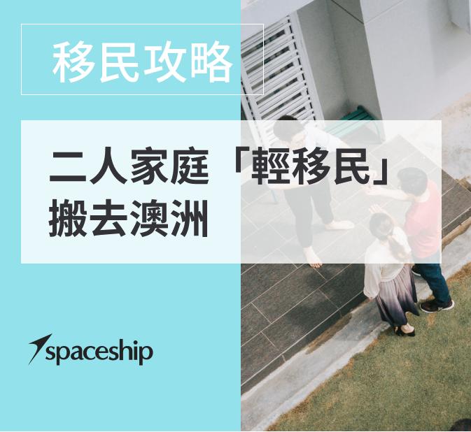 二人家庭「輕移民」搬去澳洲 - Spaceship move 網上移民搬運平台