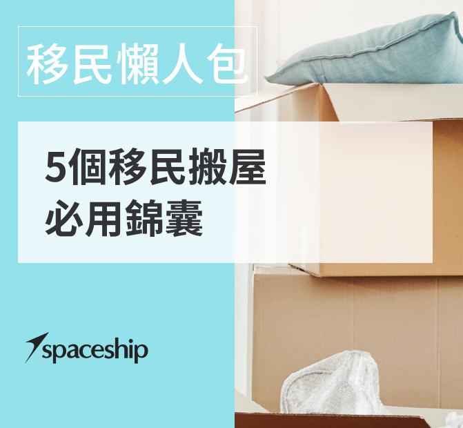 【移民懶人包】5個移民搬屋必用錦囊 - Spaceship move 網上移民搬運平台