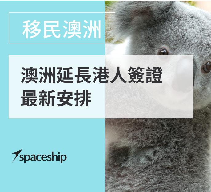 【移民澳洲】澳洲延長港人簽證最新安排 - Spaceship move 網上移民搬運平台