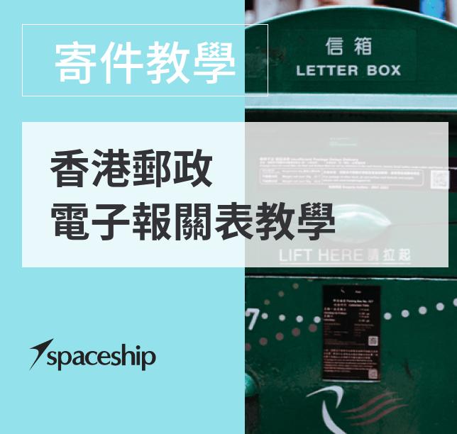 【寄件教學】香港郵政電子報關表教學 - Spaceship 國際物流專家
