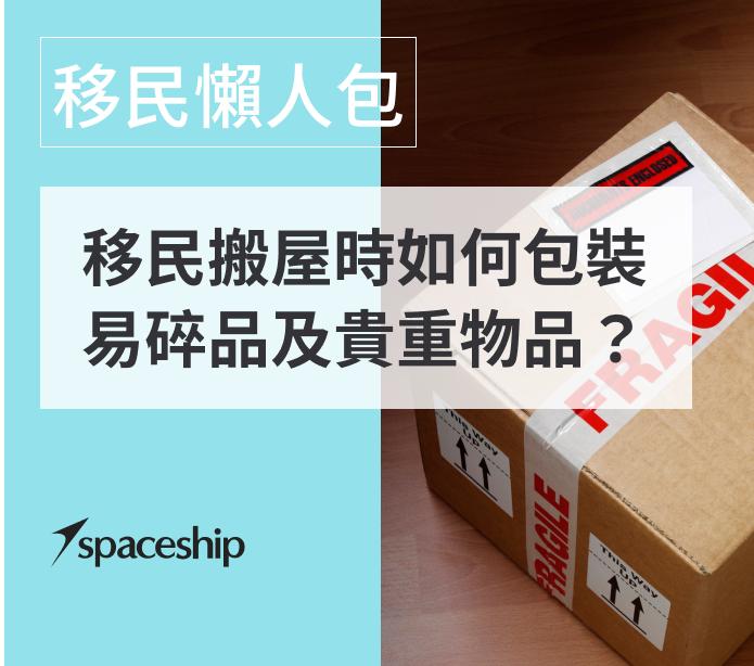 【移民懶人包】移民搬屋時如何包裝易碎品及貴重物品? - Spaceship move 網上移民搬運平台