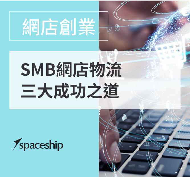 【網店創業知多啲】SMB網店物流三大成功之道 - Spaceship 國際物流專家