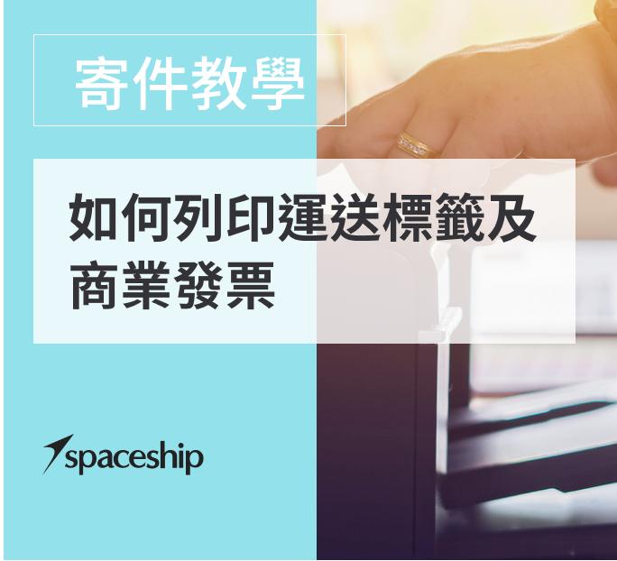【寄件教學】如何列印運送標籤及商業發票 - Spaceship 國際物流專家