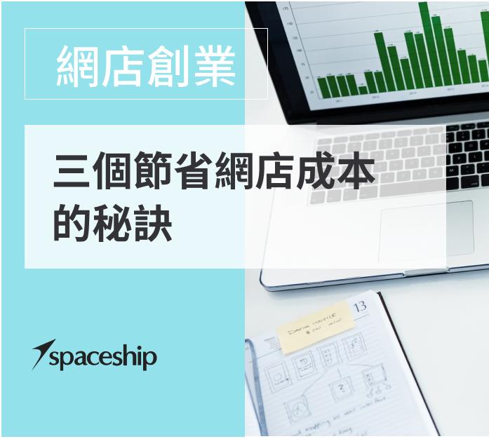 【網店創業知多啲】三個節省網店成本的秘訣 - Spaceship 國際物流專家