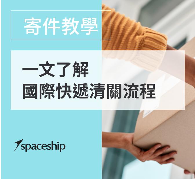 【寄件教學】一文了解國際快遞清關流程 - Spaceship 國際物流專家