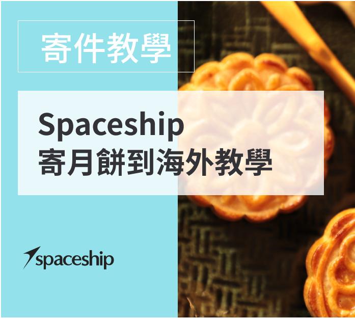 【寄件教學】 寄月餅可以嗎?Spaceship寄月餅到海外教學