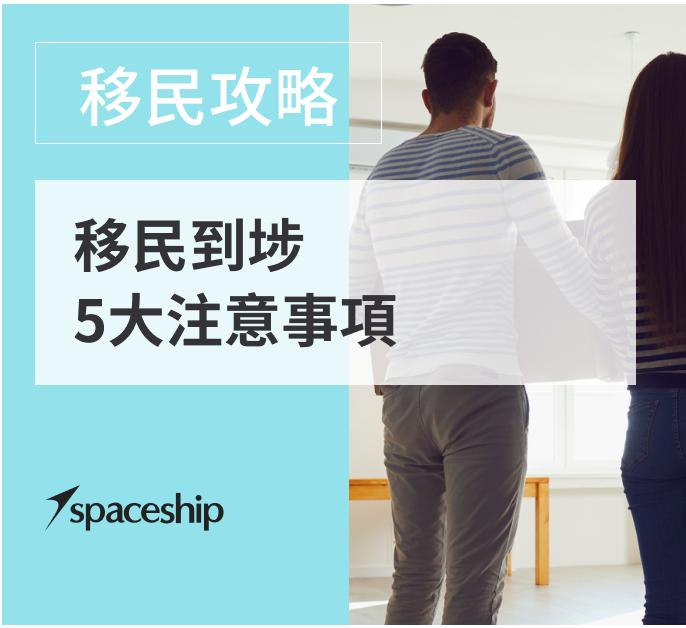 【移民攻略】移民到埗5大注意事項 - Spaceship 國際物流專家