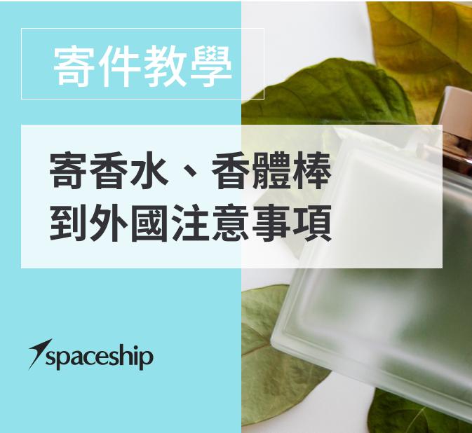 【寄件教學】寄香水、寄香體棒、寄止汗劑到外國注意事項 - Spaceship 國際物流專家