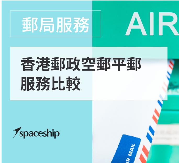 【郵局服務知多啲】空郵/平郵是什麼?香港郵政空郵平郵服務比較! - Spaceship 國際物流專家