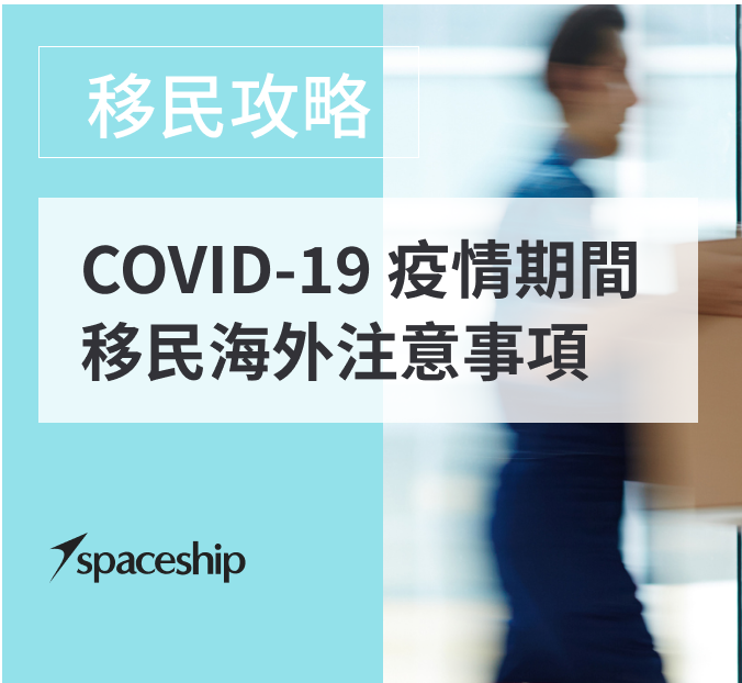 【移民攻略】COVID-19 疫情期間移民海外注意事項 - Spaceship move 網上移民搬運平台