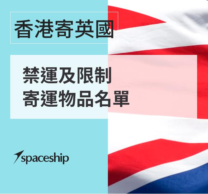 香港寄英國禁運及限制寄運物品名單