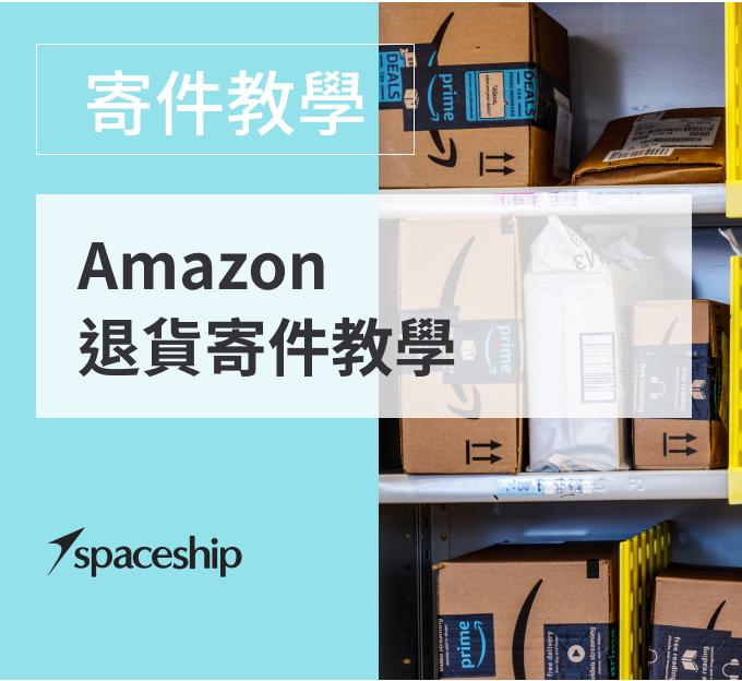 【寄件教學】Amazon退貨寄件教學 - Spaceship 國際物流專家