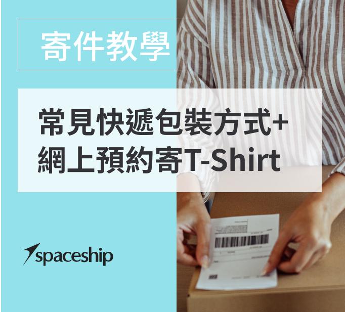 【寄件教學】常見快遞包裝方式+網上預約寄T-Shirt去台灣4步搞掂 - Spaceship 國際物流專家