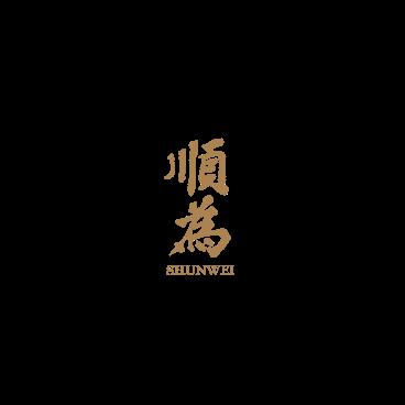 Shunwei logo