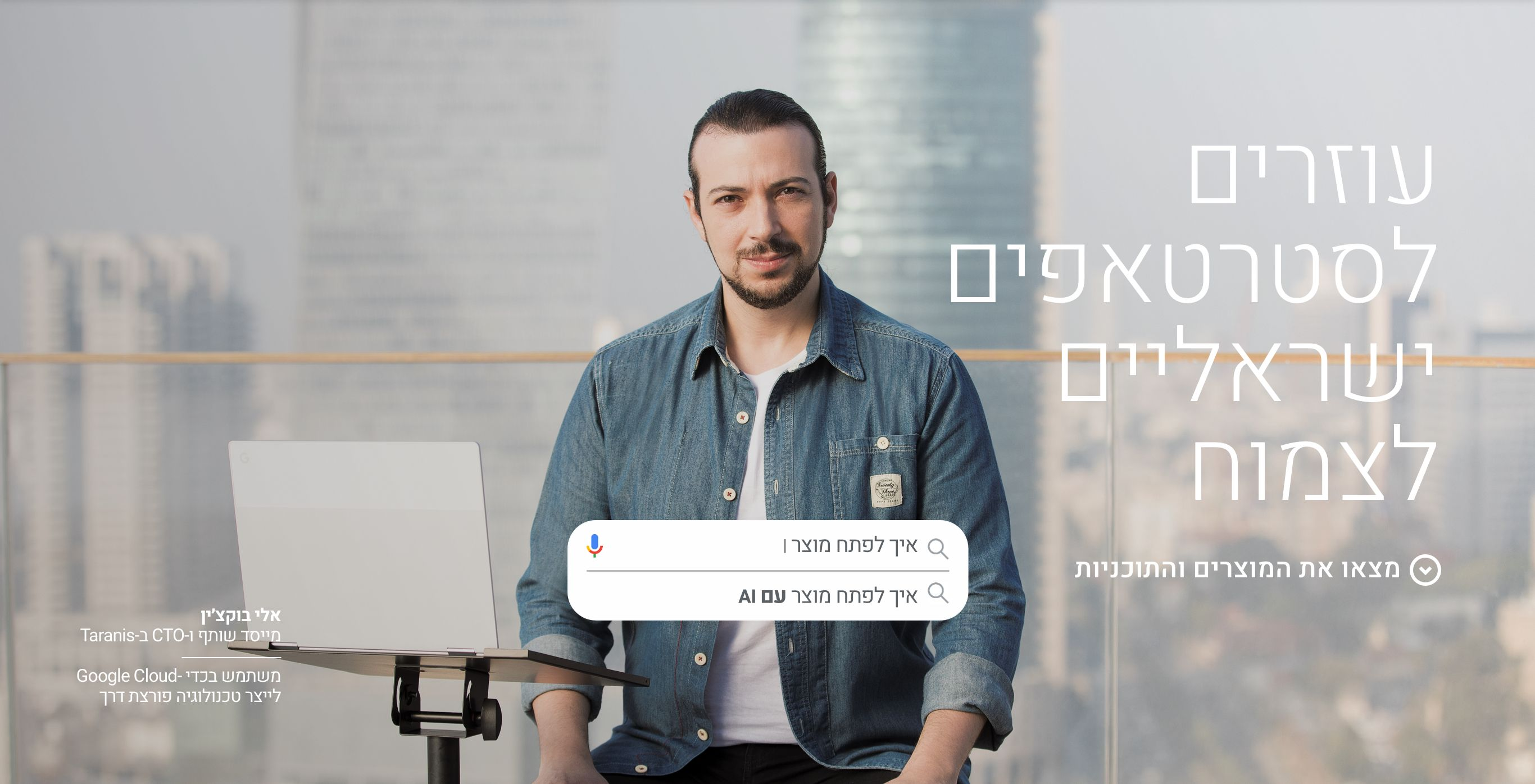 Digital campaign for Google for Startups