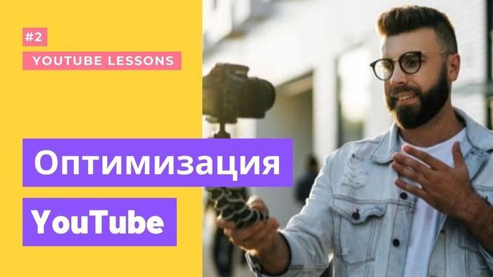 Оптимизация канала и видео на Ютуб