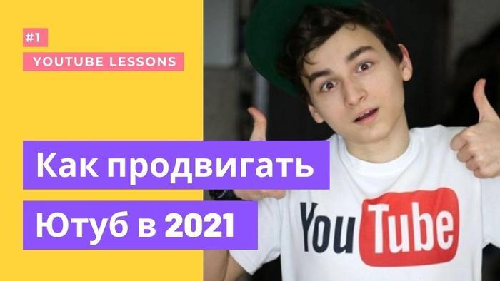 Как раскрутить ютуб канал 2021
