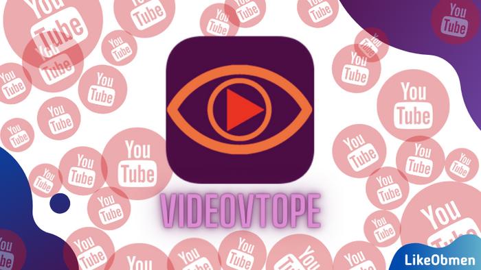 ВидеоВТопе