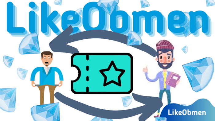 Coupons in LikeObmen! Exchange points with your friends 😉